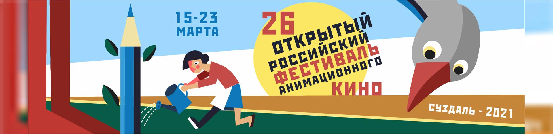 плакат 2020