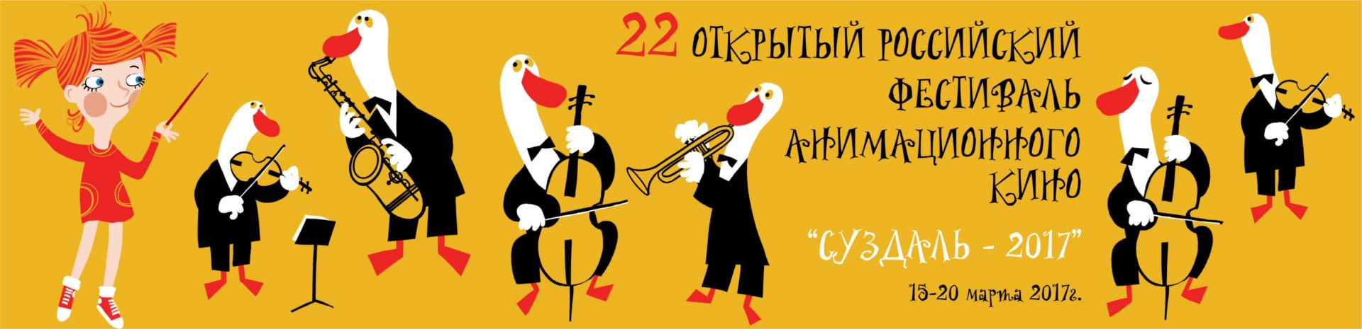 Плакат фестиваля 2017 (2)