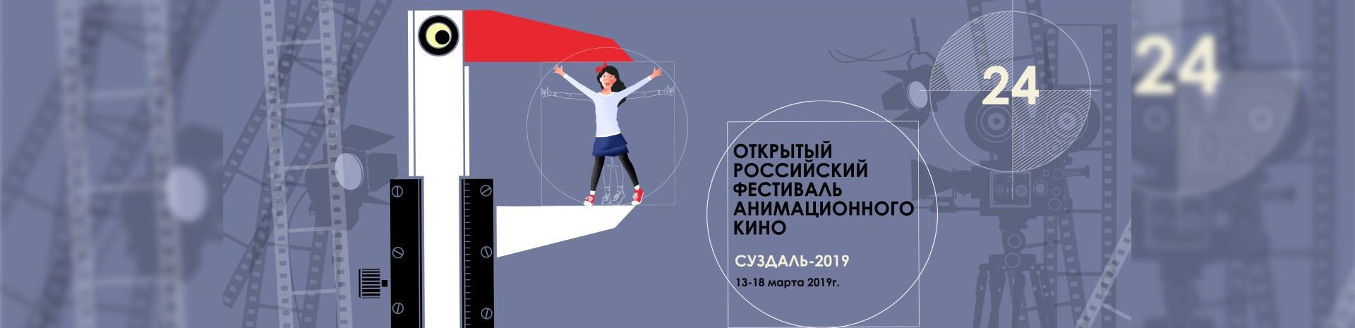 Плакат фестиваля 2019