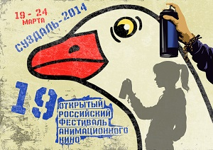 Суздаль-2014